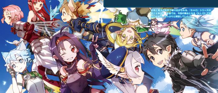 Abec y el arte de Sword Art Online